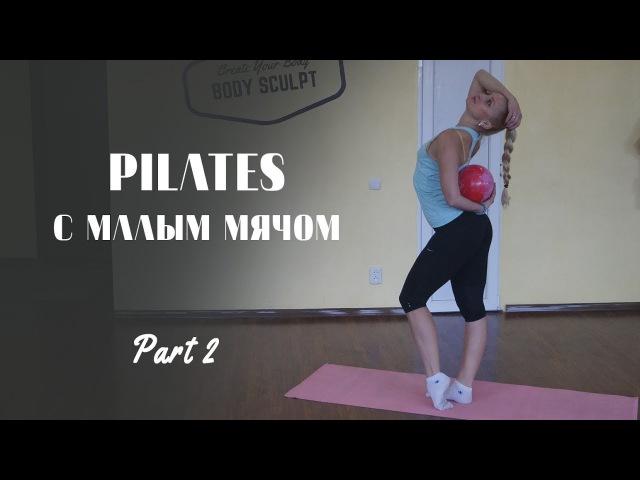 Пилатес с малым мячом. Часть2. Workout