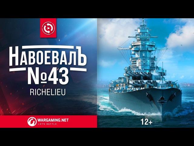 Навоевал Выпуск 43 Richelieu смотреть онлайн без регистрации