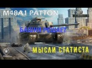 M48A1 PATTON - МЫСЛИ СТАТИСТА