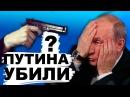 Путина убили а клоны правят страной? Кто будет новым президентом?
