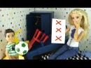 УЧИТЕЛЬ ПРИХОДИТ ДОМОЙ Мультик Барби Про Школу Школа с Куклами Для девочек