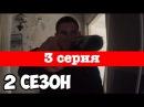 Пролетарка2 Гроза района 3 серия