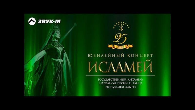 Исламей Юбилейный концерт 25 лет Нальчик 2016