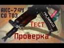Отстрел Охолощенной АКСУ 74У СО ТОЗ нудный разбор полетов не смотреть