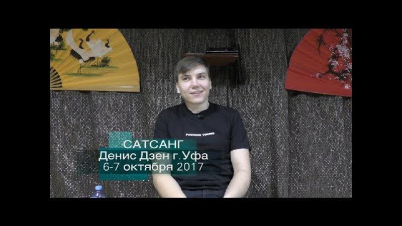 Сатсанг «То,что не терялось» Денис Дзен, г.Уфа 6,7/10.2017