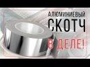 Алюминиевый скотч для установки греющего кабеля на трубу
