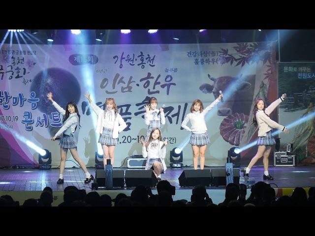 171019 에이프릴 (April) 'MAYDAY' 4K 직캠 @홍천 인삼 한우 명품축제 4K Fancam by -wA-