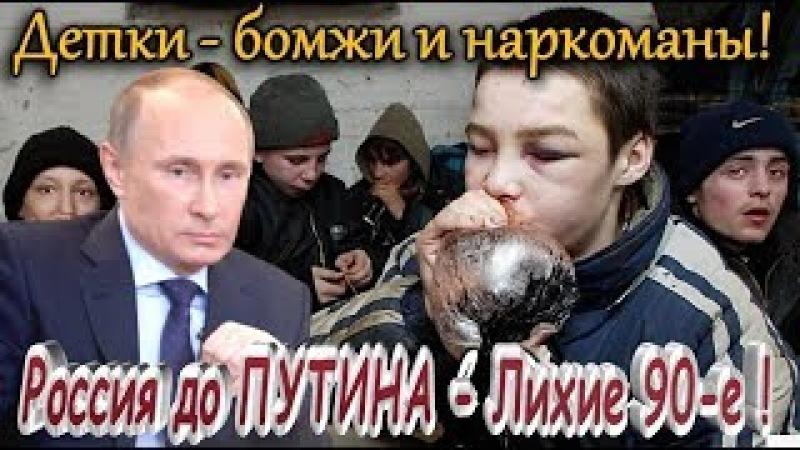 РОССИЯ до ПУТИНА -лихие 90-е ! Детки бомжи и наркоманы !