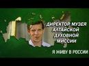 Директор музея духовной миссии - Проект Я живу в России