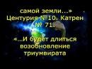 Цезарь Нострадамус послание миру проект Panndorra 2ч.