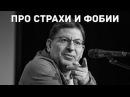 Михаил Лабковский - Про страхи и фобии