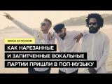 Как нарезанные и запитченные вокальные партии пришли в поп-музыку Genius на русском