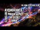 Ронда Берн - Тайна. Секрет. Аудиокнига. Часть 1