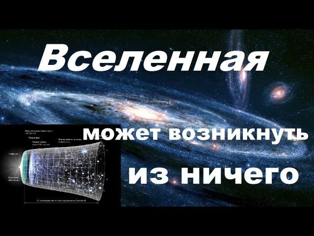 Вселенная может возникнуть из ничего / Квантовые флуктуации вакуума