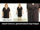 Показ платья с драпировкой под грудью по японской технологии. Часть 4