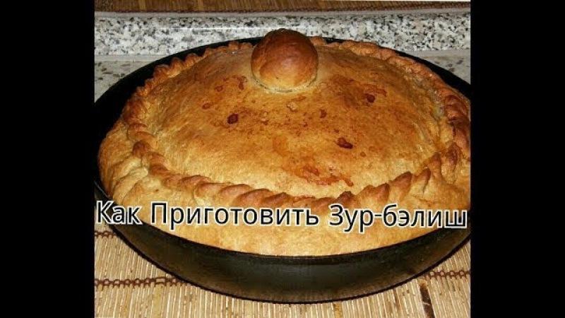 Зур Балиш-Татарское национальное блюдо!