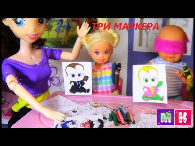 ТРИ МАРКЕРА КАТЯ И МАКС ВЕСЕЛАЯ СЕМЕЙКА Мультики куклы новые истории.