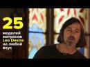 Никас Сафронов - создатель логотипа и разработчик чехла TM Leo Desire
