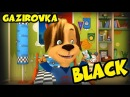 Барбоскины поют BLACK [Танцы в моей кровати] (GAZIROVKA) {Перезалив}