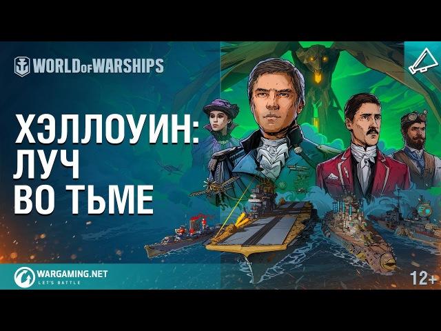 Хэллоуин Луч во Тьме [World of Warships]