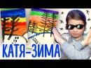 Рисунки КРАСКАМИ для детей / Рисуем ЗИМНИЙ ПЕЙЗАЖ с Катей