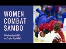 Women Combat SAMBO. Dilia Ordoñez (HON) red vs Cristel Ruiz (NCA) blue