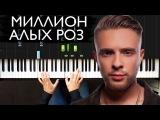 Егор Крид - Миллион алых роз На пианино Как играть Ноты