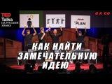 TED на русском - КАК НАЙТИ ЗАМЕЧАТЕЛЬНУЮ ИДЕЮ - OK Go