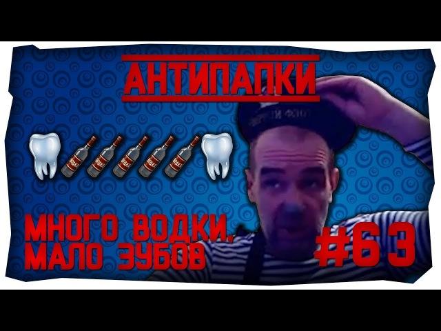 АнтиПапки 63 МНОГО ВОДКИ МАЛО ЗУБОВ домашний стоматолог