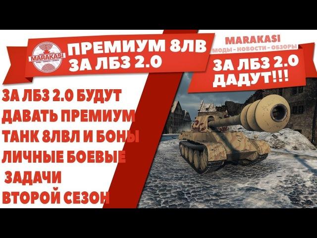 ЗА ЛБЗ 2.0 БУДУТ ДАВАТЬ ПРЕМИУМ ТАНК 8ЛВЛ И БОНЫ, ЛИЧНЫЕ БОЕВЫЕ ЗАДАЧИ ВТОРОЙ СЕЗОН world of Tanks