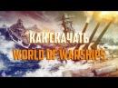 Как скачать World of Warships