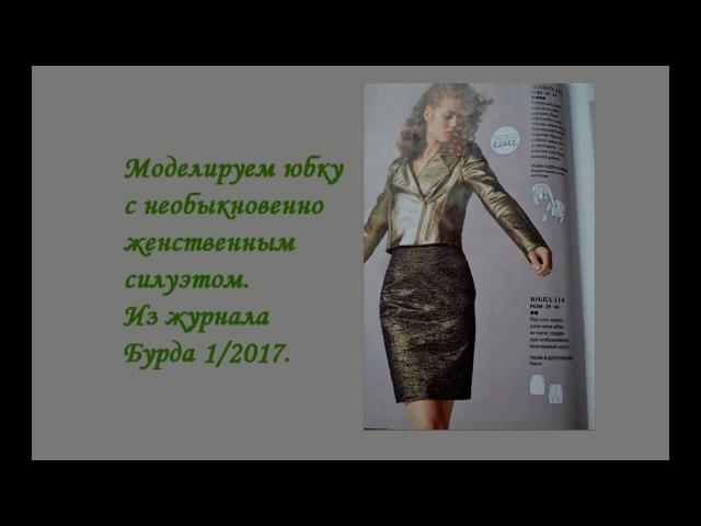 Моделирование юбки изящного силуэта. Юбка из журнала Бурда 1/2017