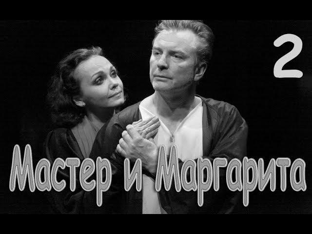 Мастер и Маргарита. Экранизация романа М. Булгакова 16. Часть 2
