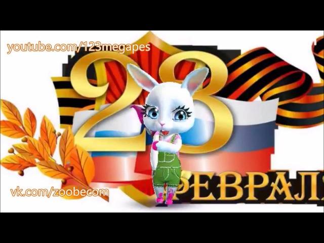 Zoobe Зайка Поздравляю с днем защитника отечества!