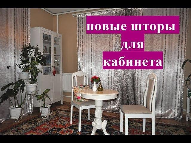Новые шторы для кабинета от РИМ-Декор.