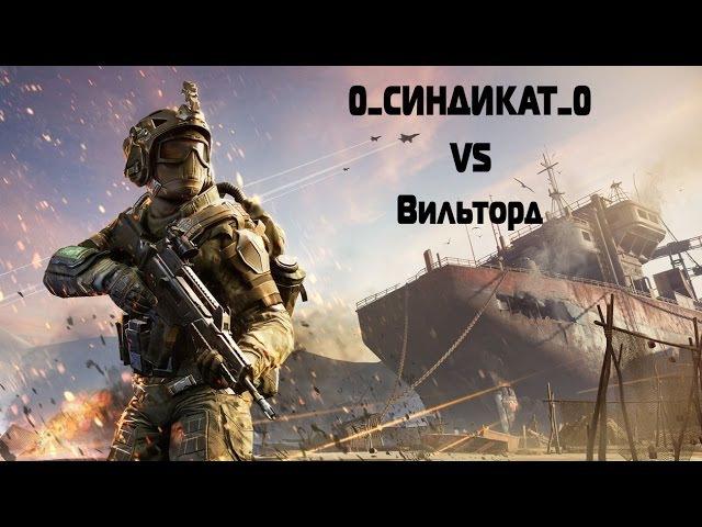 Warface Кв 0_СИНДИКАТ_0 VS Вильторд.
