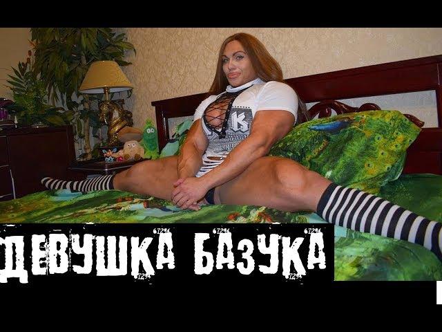 ЖЕНЩИНА-БАЗУКА: