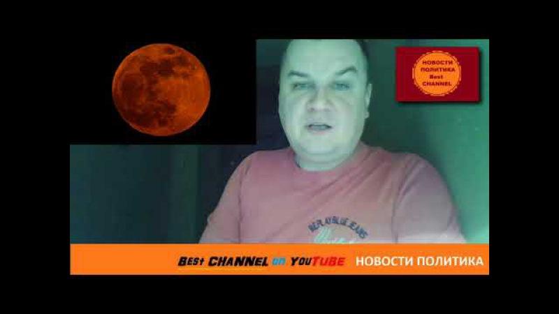 В небе над Россией появится кровавая супер луна