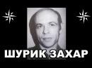 Вор в законе Шурик Захар Александр Захаров Борец с кавказскими ОПГ Москвы