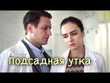 Подсадная утка (Мелодрама 2016). Фильм @ Русские сериалы