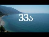 33A Niaz Diasamidze - O, ra male iko