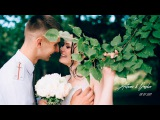 08 07 2017 Highlights Wedding day Artem & Dasha