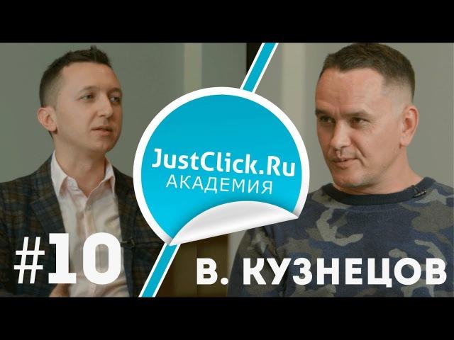 Виталий Кузнецов - От разнорабочего на стройке до интернет-миллионера! JustClick Академия 10