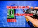 Собираю зарядку для Li ion 18650 3S BMS с балансиром