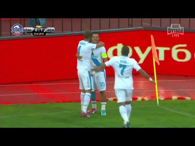 Урал vs Зенит / 13.08.2014 / Премьер-Лига