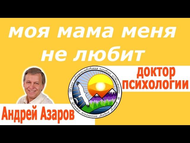 Отношения с мамой Обида агрессия на маму Психология взрослой дочери и матери Андрей Азаров