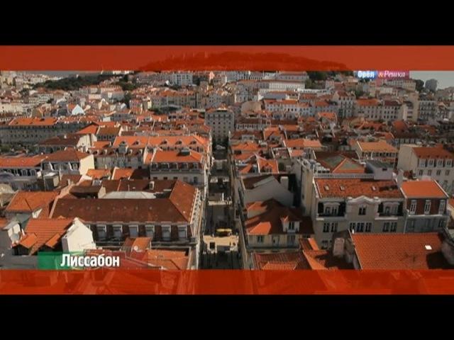 Орел и решка Лиссабон. Португалия
