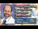 Д-р М.Грегер Рацион определяет возможности. Еда против инвалидности Русская озвучка