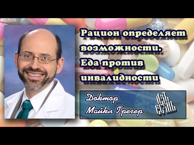 Д-р М.Грегер: Рацион определяет возможности. Еда против инвалидности (Русская озвучка)