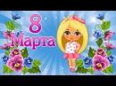 Поздравления с 8 Марта Подруге🌺Прикольные Поздравления с 8 Марта🌺8 Марта Женский День